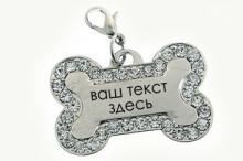 Адресники для собак