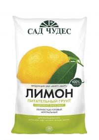 Грунт Сад чудес Лимон
