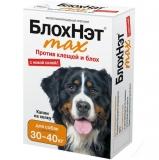 БлохНэт Капли от блох и клещей для собак 30-40 кг