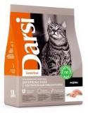 Дарси сухой корм для кошек с чувствительным пищеварением, Индейка 1,8кг