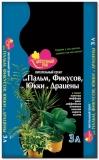 Грунт Цветочный рай для пальм, фикусов, юкки, драцены 3л