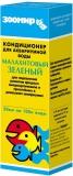 Малахитовый зеленый Кондиционер для аквариумной воды 50мл