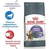 ROYAL CANINAppetite Control Care сухой корм для взрослых стерилизованных кошек для контроля выпрашивания корма 400г.