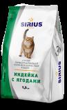 SIRIUSСухой полнорационный корм для кошек Индейка с Ягодами 1,5кг