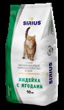 SIRIUSСухой полнорационный корм для кошек Индейка с Ягодами 10 кг