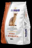 SIRIUS Сухой полнорационный корм для кошек Утка с Ягодами 0,4 кг