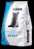 SIRIUSСухой полнорационный корм для котят 400 г