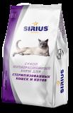SIRIUS Сухой полнорационный корм для стерилизованных кошек 1,5 кг