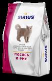 SIRIUS Сухой полнорационный кормдля кошек Лосось и рис 1,5 кг