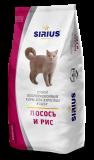 SIRIUS Сухой полнорационный корм для кошек Лосось и рис 10 кг