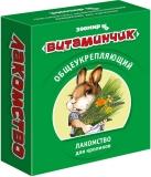 Витамины для кроликов Витаминчик 50гр